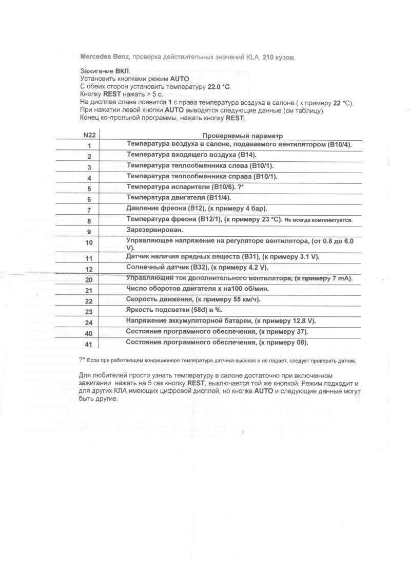 http://www.benzclub.ru/forum/attachment.php?attachmentid=129124&stc=1&d=1280169740
