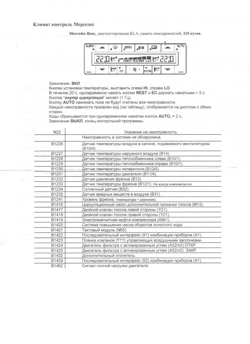 http://www.benzclub.ru/forum/attachment.php?attachmentid=129139&stc=1&d=1280170078