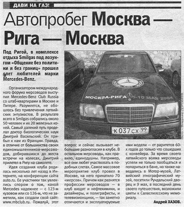 клуб любителей мерседесов москва