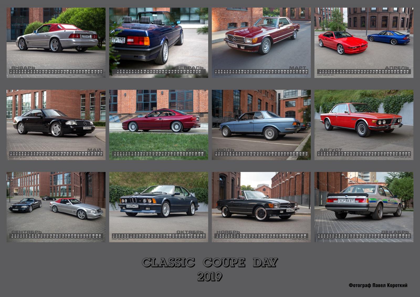 Название: CALENDAR A3 Classik coupe day-2019-x6_FINAL-nor-14.jpg Просмотров: 162  Размер: 592.6 Кб