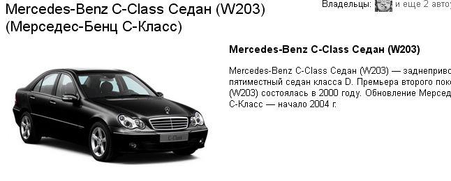 Название: Mercedes-Benz C-Class Седан (W203).jpg Просмотров: 261  Размер: 33.2 Кб